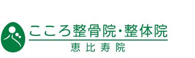 「こころ整骨院・整体院 恵比寿院」 ロゴ
