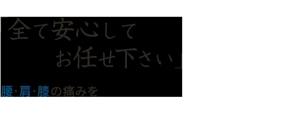 「こころ整骨院・整体院 恵比寿院」 メインイメージ